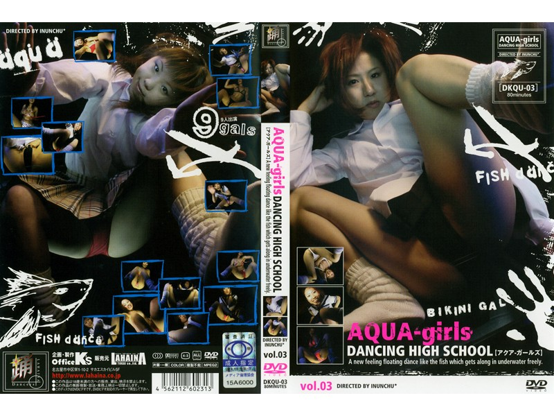 AQUA-girls DANCING HIGH SCHOOL vol.03 パッケージ