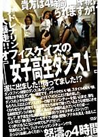 オフィスケイズの『女子校生ダンス1』4時間 ダウンロード