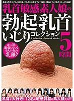 乳首敏感素人娘の勃起乳首いじりコレクション 5時間 ダウンロード