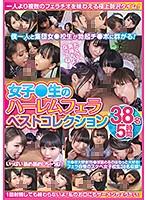 女子○生のハーレムフェラ ベストコレクション 38名 5時間 ダウンロード