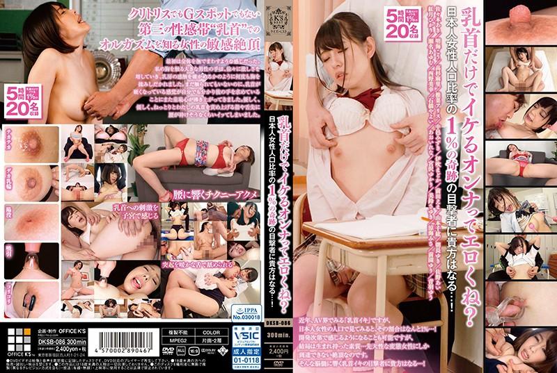 乳首だけでイケるオンナってエロくね?日本人女性人口比率1%の奇跡の目撃者に貴方はなる…!
