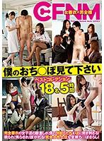 CFNM 女着衣×男全裸 僕のおち○ぽ見て下さい ベストコレクション 18名 5時間