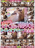 天井特化アングル盗撮!! 女子○生の潮吹きトイレオナニー大全集 ダウンロード