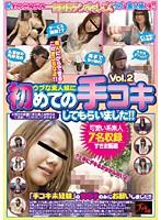 ウブな素人娘に初めての手コキしてもらいました!! Vol.02 ダウンロード