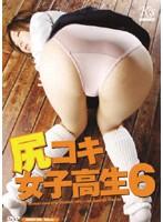 尻コキ女子校生 6