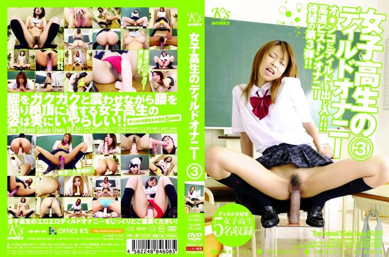 (36dksw121)[DKSW-121] 女子校生のディルドオナニー 3 ダウンロード