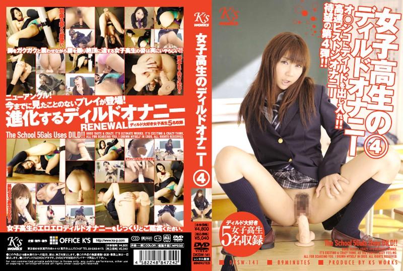 女子校生のディルドオナニー 4