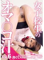 女子校生のオマ○コ汁 Vol.6 ダウンロード