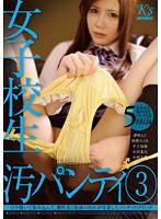 女子校生 汚パンティ 3