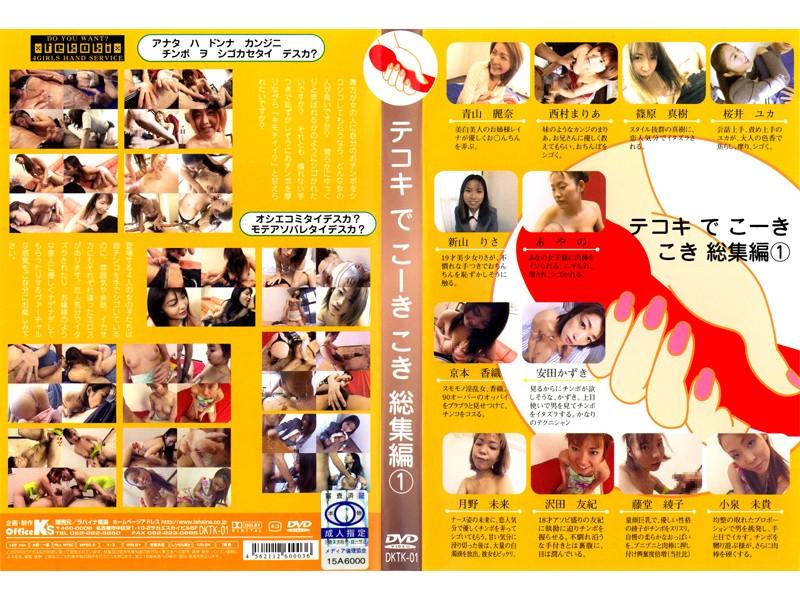 (36dktk01)[DKTK-001] テコキでこーきこき 総集編 1 ダウンロード