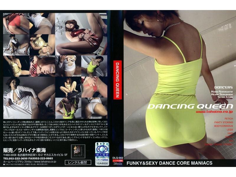 DANCING QUEEN Vol.2