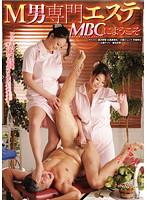 M男専門エステ MBCにようこそ ダウンロード