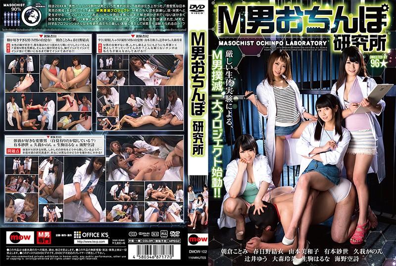 【準新作】M男おちんぽ研究所