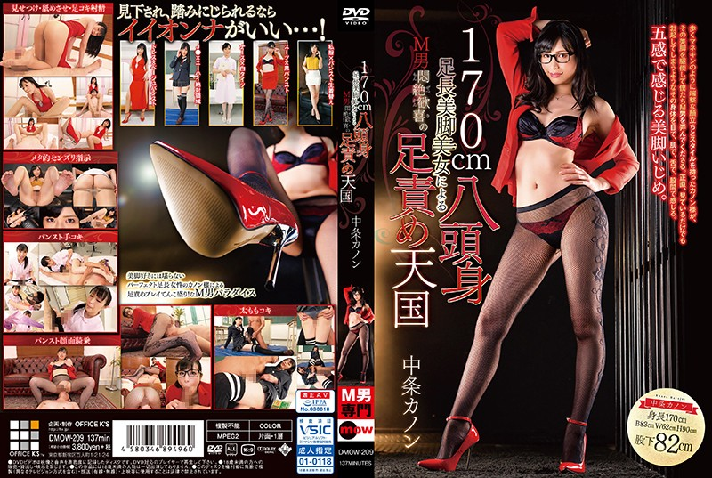 DMOW-209 170 cm Perfect Proportion Beautiful Legs Hottie Gives Foot Teasing Heaven Of Masochist Men's Dreams Kanon Nakajo