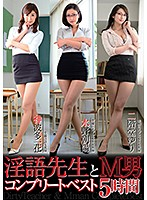 淫語先生とM男 コンプリートベスト 5時間 神波多一花 水野朝陽 二階堂ゆり ダウンロード