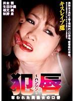 犯唇 〜ハンシン〜 奪われた美熟女の口唇 ダウンロード