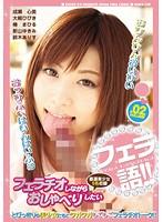 フェラ語 VOLUME.02 ダウンロード