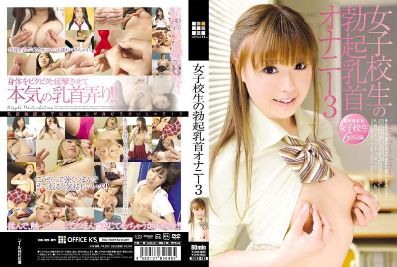 女子校生の勃起乳首オナニー 3