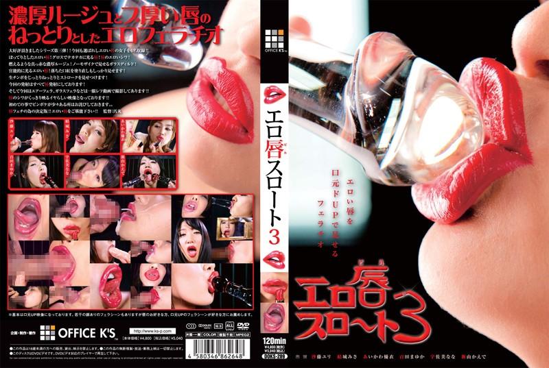 エロ唇(びる)スロート 3