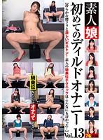 素人娘 初めてのディルドオナニー Vol.13 ダウンロード