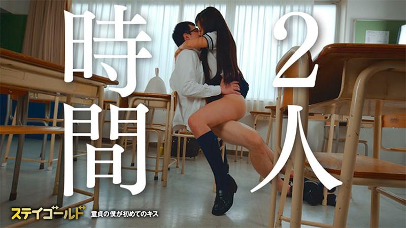 童貞の僕が初めてのキス