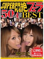 SUPER悶絶フェラ50人4時間BEST ダウンロード