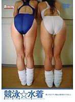 競泳★水着 素人の女の子に競泳水着を着せてみました ダウンロード
