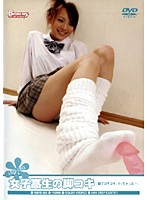 女子校生の脚コキ 脚でコキコキ、イッちゃった〜。 ダウンロード