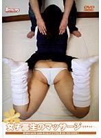 女子校生のマッサージ キモチイイ…。 ダウンロード