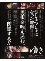 ゆき 〜おさな妻ゆき AV撮影で夫以外の男根を貪り咥える!!〜 ダウンロード