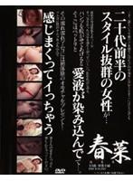 春菜〜マンネリ旦那に内緒でSEX〜 ダウンロード