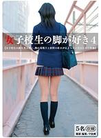 女子校生の脚が好き 4 ダウンロード