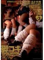脚コキ 女子校生の脚でコカれたい!! vol.3
