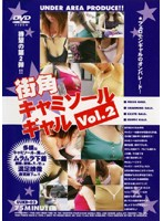 街角キャミソールギャル Vol.2 ダウンロード