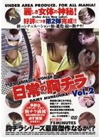 日常の胸チラ VOL.2 ダウンロード