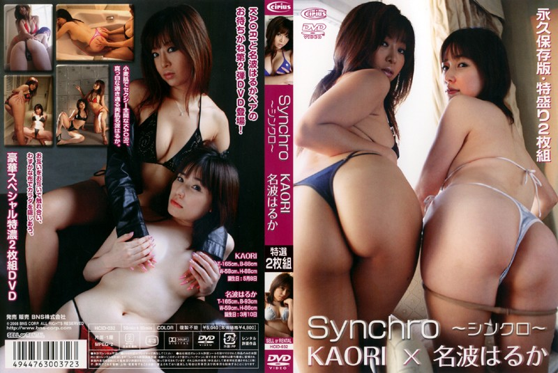 Synchro 〜シンクロ〜 KAORI 名波はるか