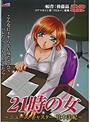21時の女 Vol.1