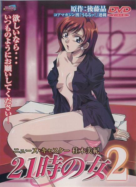 21時の女 Vol.2 パッケージ写真