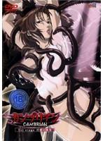 カンブリアン 1st stage 淫獣の感染 パッケージ写真
