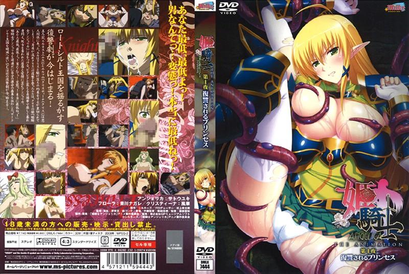 姫騎士アンジェリカ 第1夜 復讐されるプリンセス パッケージ写真