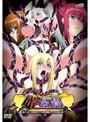 姫奴● 第二幕 魔物の子種を...