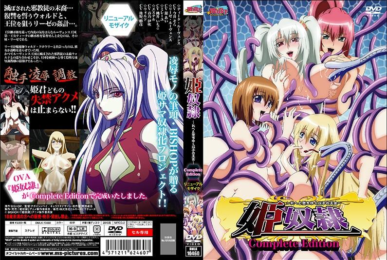 姫奴隷 Complete Edition
