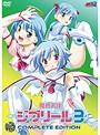 魔界天使ジブリール3 Complete Edition