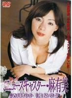 ニュースキャスター・麻有美