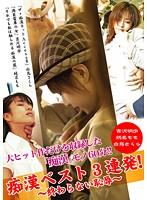 痴漢ベスト3連発! 〜終わらない恥辱〜
