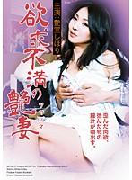 欲求不満の艶妻 歪んだ肉欲、弛んだ牝の膣汁が噴出す。