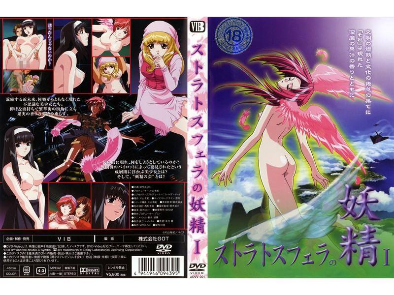 アダルトアニメチャンネル、SF、企画、美少女 ストラトスフェラの妖精 1