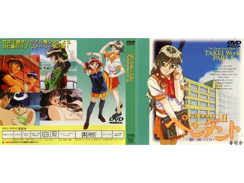 アダルトアニメチャンネル、セーラー服、女子校生 ペンダント 2