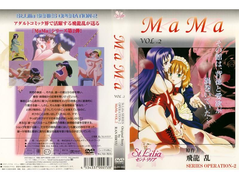 アダルトアニメチャンネル、近親相姦、レズ、メイド MaMa VOL.2