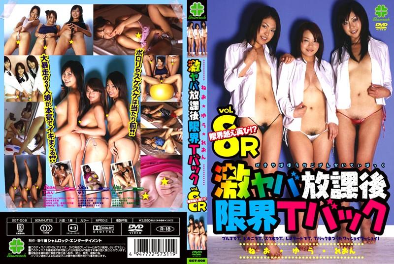 激ヤバ放課後 限界Tバック vol.8R